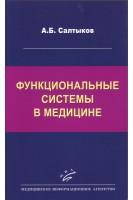 Функциональные системы в медицине: Монография. Салтыков А.Б.. МИА