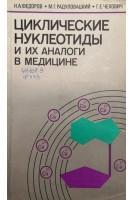 Циклические нуклеотиды и их аналоги в медицине (БУ). Федоров Н.А.. Медицина