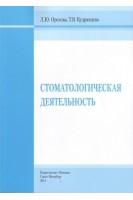 Стоматологическая деятельность. Орехова Л.Ю. Кудрявцева Т.В.. Человек