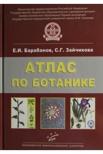 Атлас по ботанике. Анатомия морфология и систематика высших растений. Барабанов Е.И. Зайчикова С.Г.. МИА