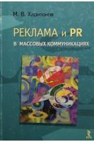 Реклама и PR в массовых коммуникациях. Харитонов М.В.. Речь