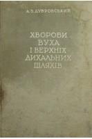 Хвороби вуха і верхніх дихальних шляхів. Дубровський А.З.. Державне медичне видавництво