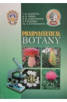 Pharmacеutical botany: textbook (Фармацевтична ботаніка. Підручник). Gontova T.M. Serbin A.H. Marchyshyn S.M.(Гонтова Т. Сербін А. Марчишин С.М). Укрмедкнига