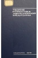 Теория и практика авиационной медицины. Исаков П.К.. Медицина