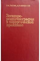Электрорентгенография в хирургической практике. Тютин Л.А. Мансуров А.Р.. Медицина
