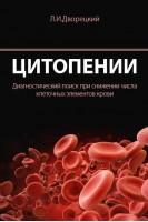 Цитопении. Диагностический поиск при снижении числа клеточных элементов крови. Дворецкий Л.И.. МЕДпресс-информ