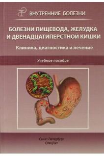 Болезни пищевода желудка и двенадцатиперстной кишки. Трухан Д.И.. СпецЛит