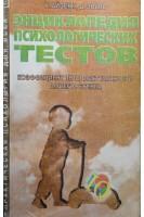 Энциклопедия психологических тестов. Коэффициент интеллектуальности вашего ребенка (БУ). Айзенк Х.. Издательство АСТ