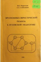 Эргономико-эвристический подход к вузовской педагогике (БУ). Маригодов В.К.. Севастополь