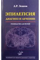 Эпилепсия: диагноз и лечение. Руководство для врачей. Зенков Л.Р.. МИА