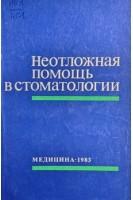 Неотложная помощь в стоматологии. Георгиева К.. Медицина