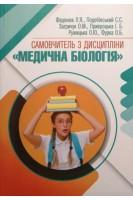 Самовчитель з дисципліни Медична біологія: посібник. Федонюк Я.І. Подобівський С.С.. Укрмедкнига