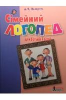Сімейний логопед для батьків і дітей. Малярчук А.Я.. Ранок