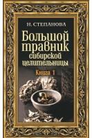 Большой травник сибирской целительницы. Книга 1. Степанова Н.И.. Рипол классик