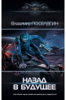 Назад в будущее. Поселягин Владимир. АСТ