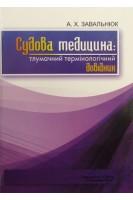 Судова медицина: тлумачний термінологічний довідник. Завальнюк А.Х.. Укрмедкнига