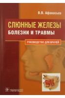 Слюнные железы. Болезни и травмы. Афанасьев В.В.. ГЭОТАР-Медиа
