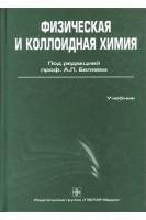 Физическая и коллоидная химия: учебник. Беляева А.П. Кучук В.И.. ГЭОТАР-Медиа