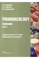 Pharmacology. Part 1 : workbook (по дисциплине «Фармакология» по специальности 060101.65 «Лечебное дело»). R. N. Alyautdin D. A. Enikeeva N. G. Bondarchuk ; ed. V. P. Fisenko ; I. Yu. Markovina. ГЭОТАР-Медиа