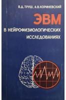 ЭВМ в нейрофизиологических исследованниях (БУ). Труш В.Д. Кориневский А.В.. Наукова думка