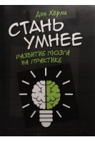 Стань умнее. Развитие мозга на практике. Дэн Хёрли. ЦУЛ