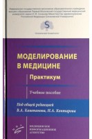 Моделирование в медицине. Практикум. Каштанов В.А. Контаров Н.А.. МИА