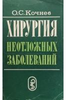 Хирургия неотложных заболеваний (БУ). Кочнев О.С.. Издательство казанского университета