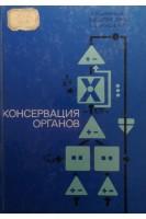 Консервация органов (БУ). Шумаков В.И.. Медицина