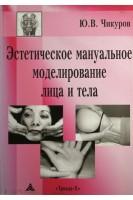 Эстетическое мануальное моделирование лица и тела. Чикуров Ю.В.. Триада-Х