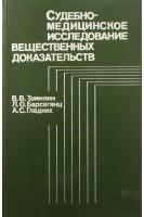 Судебно-медицинское исследование вещественных доказательств (БУ). Томилин В.В.. Медицина