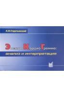 Электрокардиограмма: анализ и интерпретация 20-е изд. Струтынский А.В.. МЕДпресс-информ