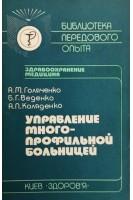 Управление многопрофильной больницей (БУ). Голяченко А.М.. Здоров'я