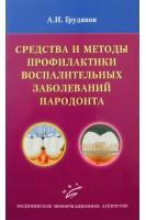 Средства и методы профилактики воспалительных заболеваний пародонта. Грудянов А.И.. МИА