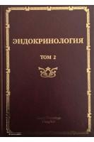 Эндокринология: руководство для врачей: в 2-х т. Шустов С.Б.. СпецЛит