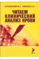 Читаем клинический анализ крови. Аграновский М.З. Комлева Е.О.. Элби-СПб