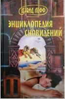 Энциклопедия сновидений (БУ). Лофф Д.. Харьков