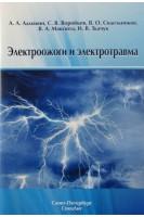 Электроожоги и электротравма. Адмакин А.Л. Воробьев С.В. Сидельников В.О.. СпецЛит