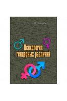 Психология гендерных различий. Н.Т. Кошуба. СВАРОГ