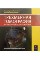 Трехмерная томография в стоматологической практике. Ингрид Ружило-Калиновска. ГалДент