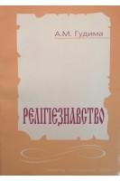 Релігієзнавство: навчально-методичний посібник. Гудима А.М.. Укрмедкнига