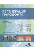 Регенерация пародонта. А. Скулеан. Азбука