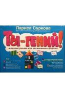 Ты - гений! Интеллектуальная игра для маленьких эрудитов. Суркова Лариса. Издательство АСТ