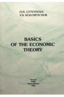Basics of the Economic theory (Основи економічної теорії). Lytvynova O.N. (Литвинова О.Н.). Укрмедкнига
