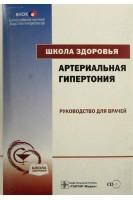 Школа здоровья. Артериальная гипертония+ CD+ Материалы для пациентов. Под ред. Оганова Р.Г.. ГЭОТАР-Медиа