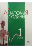 Анатомія людини: Підручник у трьох томах. Том 1. 6-те вид.. Головацький А.С. Черкасов В.Г. Сапін М.Р.. Нова книга