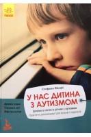У нас дитина з аутизмом. Стефано Вікарі. Ранок