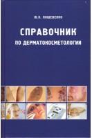Справочник по дерматокосметологии. Кошевенко Ю.Н.. Академия косметологии