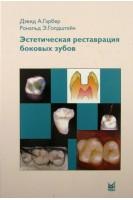 Эстетическая реставрация боковых зубов. Вкладки и накладки. Гарбер Д.А. Гольдштейн Р.Э.. МЕДпресс-информ