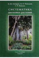 Систематика цветковых растений. Гончаров М.Ю. Повыдыш М.Н. Яковлев Г.П.. СпецЛит