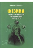 Фізика. Для учнів загальноосвітніх навчальних закладів. Калита В.М. Стучинська Н.В.. Книга Плюс